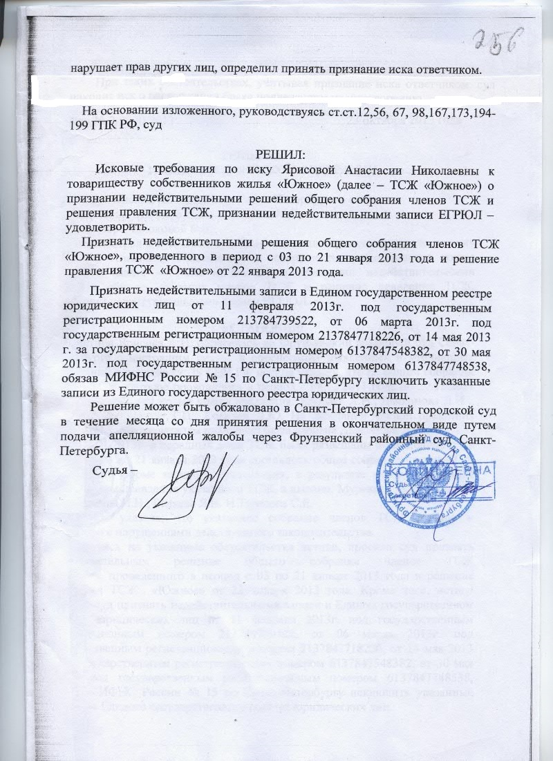 Ленинский оспаривание решения собрания тсж руководитель